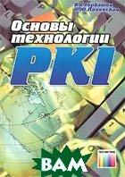 Основы технологии PKI  В. С. Горбатов, О. Ю. Полянская купить