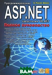 Программирование ASP.NET средствами VB.NET. Полное руководство / Mastereing tm. ASP.NET with VB.NET  А. Рассел Джонс купить