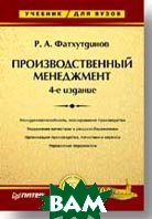 Производственный менеджмент. Учебник 4-е издание  Фатхутдинов Р. А.  купить