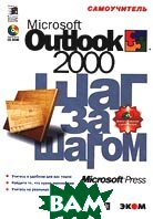 Microsoft Outlook 2000. Шаг за шагом. Самоучитель (+CD)   купить