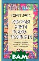 Рабочая книга психотерапевта. Бессознательные аспекты общения и их понимание  Роберт Лэнгс купить
