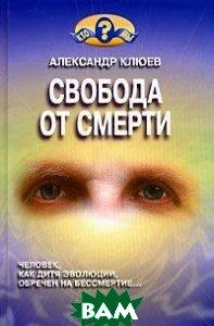 Свобода от смерти  Александр Клюев купить