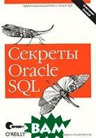 Секреты Oracle SQL  Санжей Мишра, Алан Бьюли купить