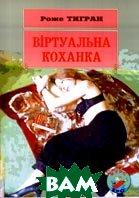 Віртуальна коханка  Роже Тигран купить