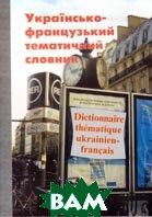 Українсько-французький тематичний словник  В. Карпенко, Ю. Федько купить