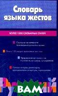 Словарь языка жестов  Дмитриева Л.И., Клокова Л.Н., Павлова В.В. купить