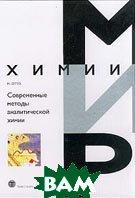 Мир Химии Современные методы аналитической  химии Том 1  Отто М. купить
