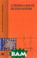 Специальная психология: Учебное пособие. 6-е изд  Лубовский В.И., Розанова Т.В., Солнцева Л.И. купить