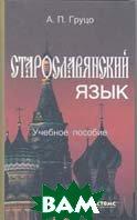 Старославянский язык  Груцо А.П купить