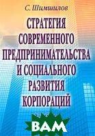 Стратегия современного предпринимательства и социального развития корпораций. Учебник  С. Шимшилов купить