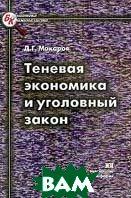 Теневая экономика и уголовный закон  Макаров Д.Г. купить