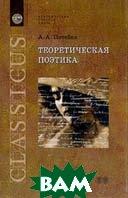 Теоретическая поэтика: Учебное пособие 2-е издание  Потебня А.А. купить