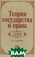 Теория государства и права 3-е издание  ред. Перевалов В.Д. купить