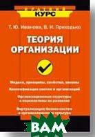 Теория организации   Иванова Т. Ю., Приходько В. И. купить