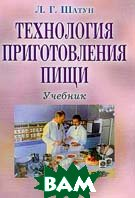 Технология приготовления пищи: Учебник 3- е издание  Шатун Л.Г. купить