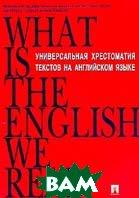 Универсальная хрестоматия текстов на английском языке What is the english we read  Шишкина Т.Н. купить