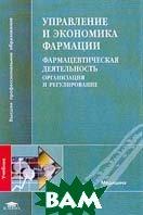 Управление и экономика фармации: В 4 тт: Т. 1: Фармацевтическая деятельность  Косова И.В., Лоскутова Е.Е., Лагуткина Т.П. купить