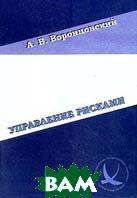 Управление рисками: Учебное пособие 2-е издание  Воронцовский А.В. купить