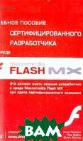 Учебное пособие сертифицированного разработчика в среде Macromedia Flash MX  Танксли Н. купить