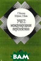 Учет: Международная перспектива   Мюллер Г., Гернон Х., Миик Г. купить