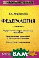 Федералогия: Учебное пособие   Абдулатипов Р.Г. купить