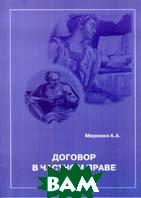 Договор в частном праве  Мережко А.А. купить