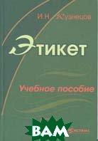 Этикет  Учебное пособие   И. Н. Кузнецов купить