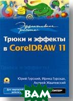 ����������� ������: ����� � ������� � CorelDRAW 11 (+CD)  