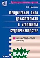 Юридическая сила доказательств в уголовном судопроизводстве. Научно-практическое пособие  Некрасов С.В. купить