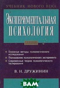 Экспериментальная психология 2-е издание  Дружинин В.Н. купить