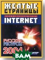 Желтые страницы Internet 2004 Русские ресурсы   купить