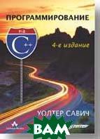 Программирование на С++ 4-е издание  Савич У. купить