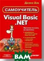 Самоучитель Visual Basic.NET   Зак Д.  купить