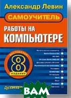 Самоучитель работы на компьютере 8- издание  А.Левин купить