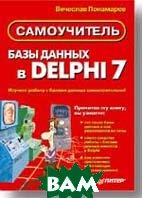 Базы данных в Delphi 7. Самоучитель   Понамарев В. А.  купить