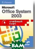 Microsoft Office System 2003. Учебный курс   Иванов В. купить