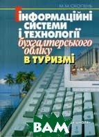 Інформаційні системи і технології бухгалтерського обліку в туризмі  Скопень М.М. купить