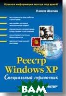 Реестр Windows XP. Специальный справочник  Шалин П. А.  купить