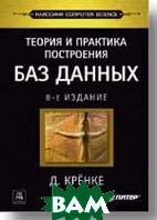 Теория и практика построения баз данных. 8-е издание  Крёнке Д.  купить