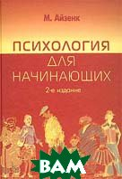 Психология для начинающих  2-е издание  М. Айзенк купить