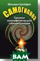 Самогипноз  Тренинг психофизической саморегуляции  Шойфет М. С.  купить