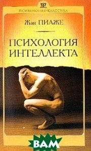 Психология интеллекта  Серия: Психология-классика  Пиаже Ж.  купить