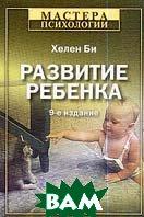 Развитие ребенка  / The Developing Child  9-е издание  Би Х. купить