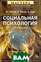 Социальная психология. 10-издание   Тейлор Ш.Е., Пипло Л.А., Сирс Д.О. купить