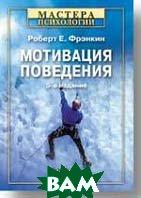 Мотивация поведения: биологические, когнитивные и социальные аспекты 5-е издание  Фрэнкин Р. Е.  купить