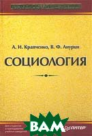 Социология Учебник  А. И. Кравченко, В. Ф. Анурин купить