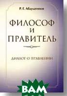 Философ и правитель. Диалог о правлении   Абдулатипов Р. Г.  купить