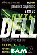 Бизнес-путь: Dell. Секреты лучшего в мире компьютерного бизнеса  Серия «Философия бизнеса. VIP-консультирование»  Саундерс Р.  купить