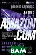 Бизнес-путь: Amazon.com. Секреты самого успешного в мире веб-бизнеса  Серия «Философия бизнеса. VIP-консультирование»  Саундерс Р.  купить