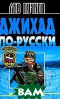 Кровник: Джихад по-русски Серия: Спецназ в Чечне  Пучков Л.Н. купить